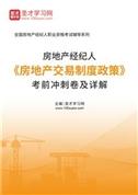 2021年房地产经纪人《房地产交易制度政策》考前冲刺卷及详解