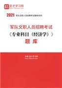2021年军队文职人员招聘考试《专业科目(经济学)》题库