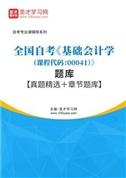 2021年全国自考《基础会计学(课程代码:00041)》题库【真题精选+章节题库】
