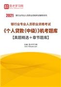 2021年下半年银行业专业人员职业资格考试《个人贷款(中级)》机考题库【真题精选+章节题库】