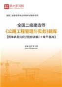 2022年二级建造师《公路工程管理与实务》题库【历年真题(部分视频讲解)+章节题库】