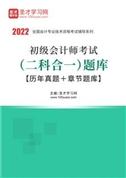 2022年初级会计师考试(二科合一)题库【历年真题+章节题库】