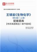 王镜岩《生物化学》(第3版)(上册)配套题库【考研真题精选+章节题库】