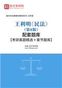 王利明《民法》(第8版)配套题库【考研真题精选+章节题库】