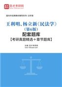 王利明、杨立新《民法学》(第6版)配套题库【考研真题精选+章节题库】