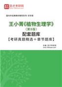王小菁《植物生理学》(第8版)配套题库【考研真题精选+章节题库】