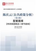 陈庆云《公共政策分析》(第2版)配套题库【考研真题精选+章节题库】