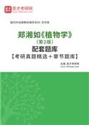 郑湘如《植物学》(第2版)配套题库【考研真题精选+章节题库】