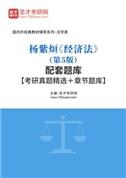 杨紫烜《经济法》(第5版)配套题库【考研真题精选+章节题库】