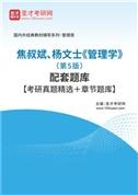 焦叔斌、杨文士《管理学》(第5版)配套题库【考研真题精选+章节题库】