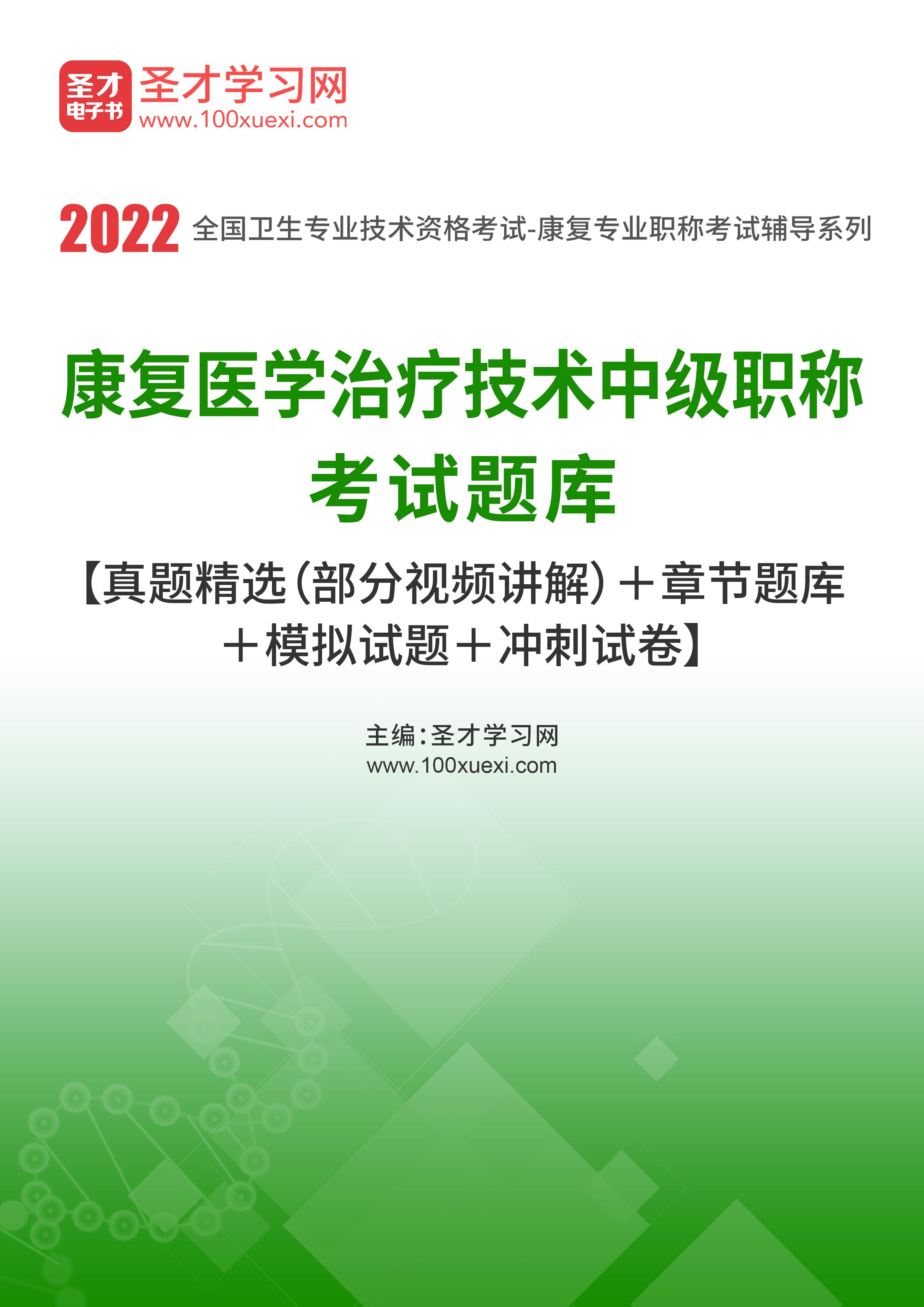 2022年康复医学治疗技术中级职称考试题库【真题精选(部分视频讲解)+章节题库+模拟试题】
