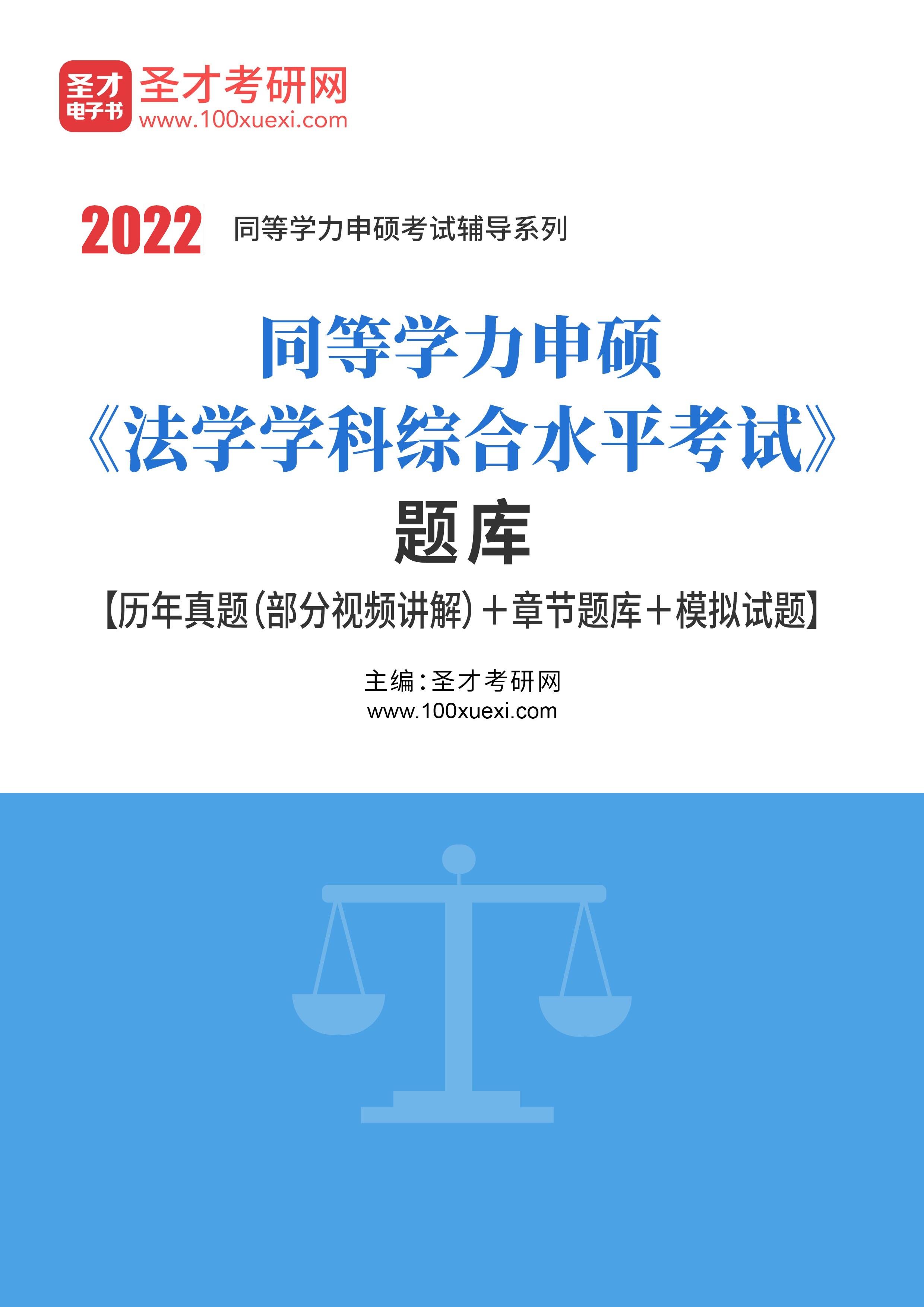 2021年同等学力申硕《法学学科综合水平考试》题库【历年真题(部分视频讲解)+章节题库+模拟试题】