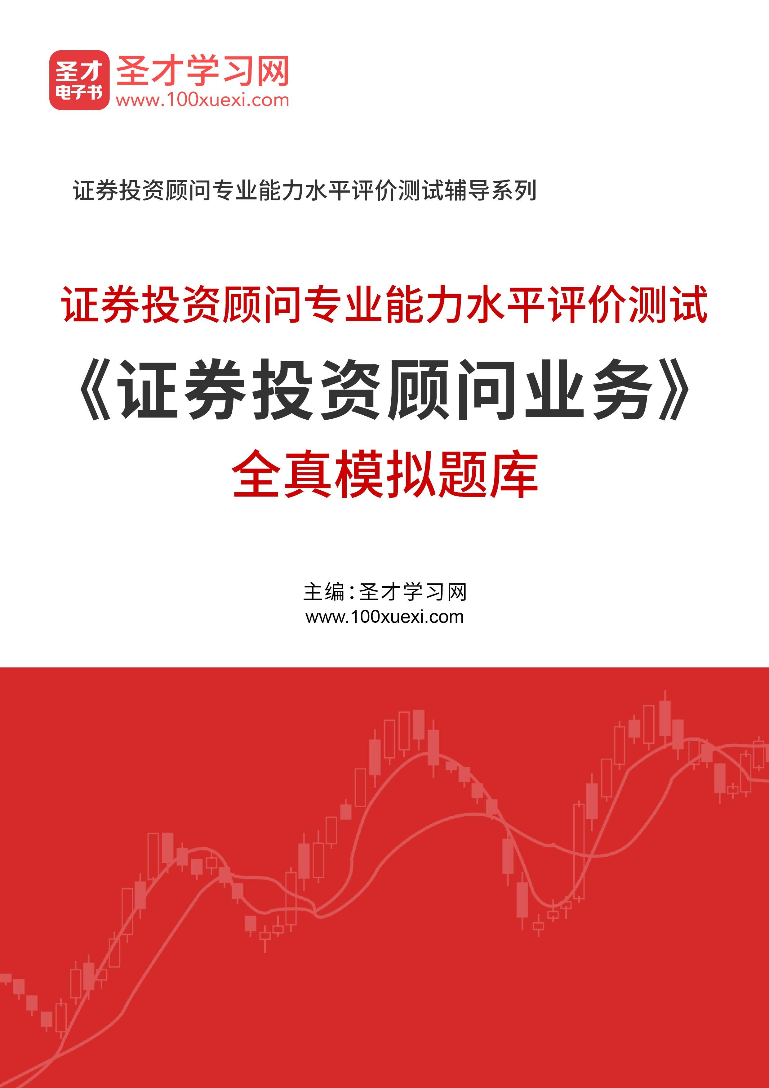 2021年证券投资顾问胜任能力考试《证券投资顾问业务》全真模拟题库