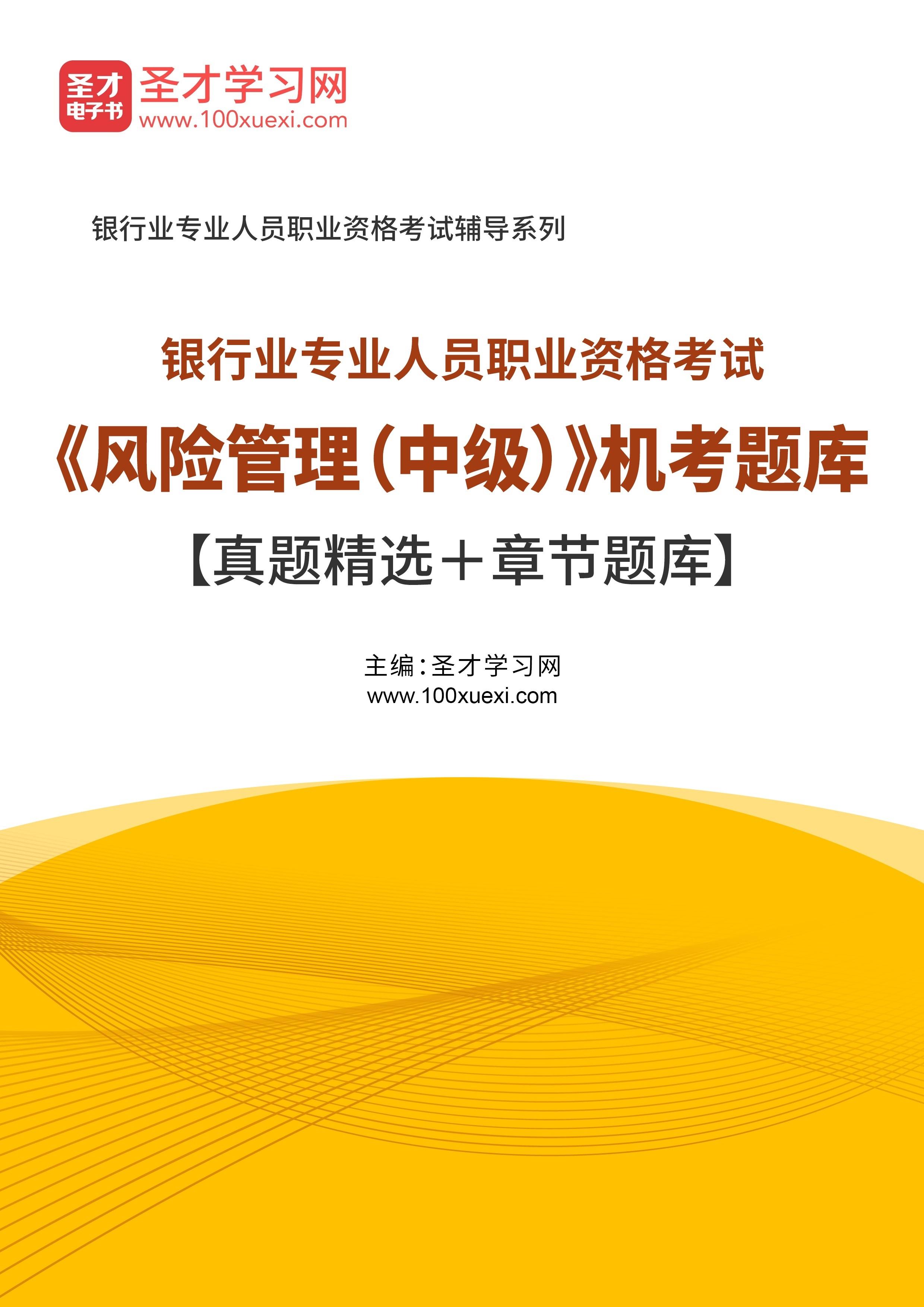 2021年上半年银行业专业人员职业资格考试《风险管理(中级)》机考题库【真题精选+章节题库】