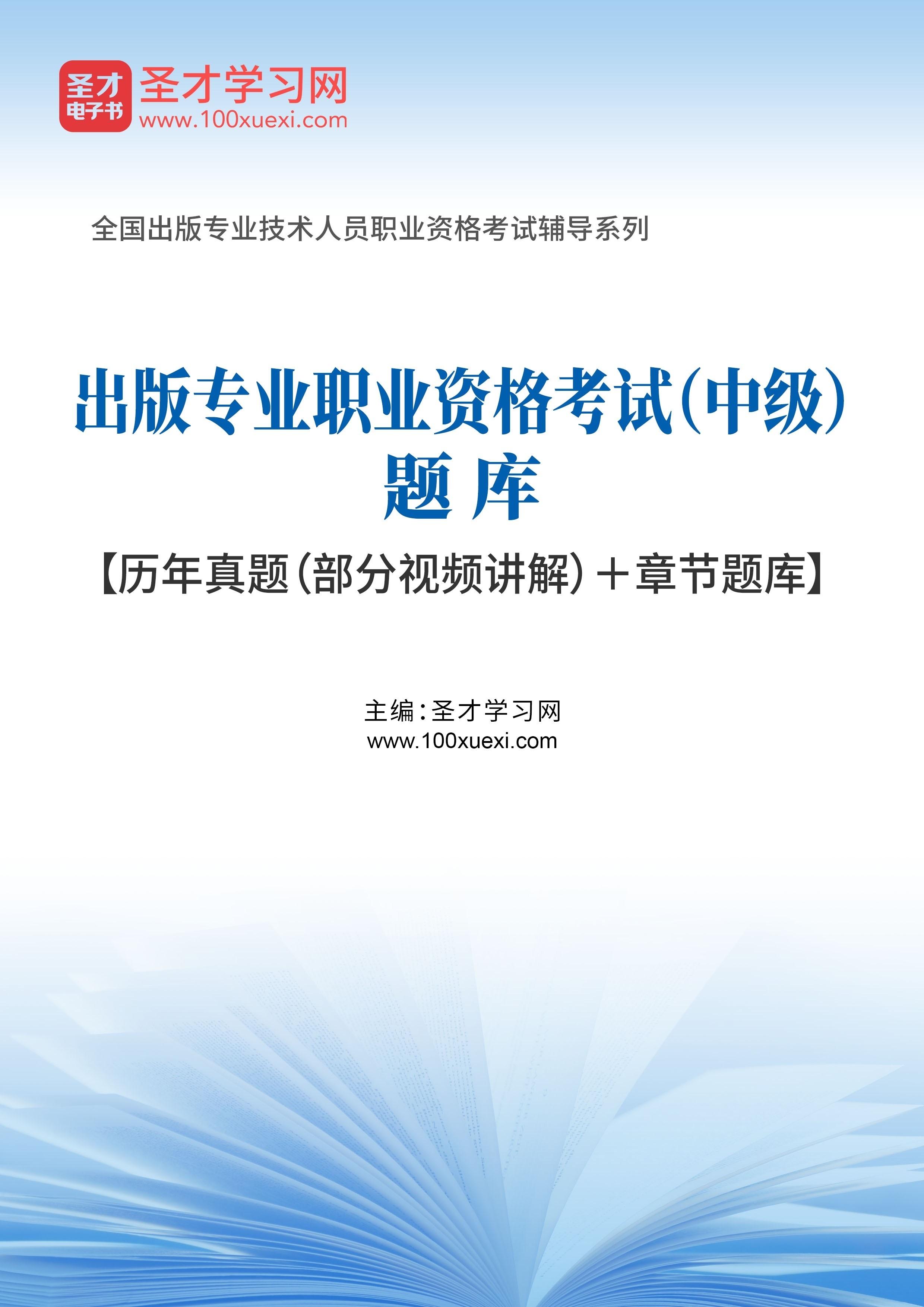 2021年出版专业职业资格考试(中级)题库【历年真题(部分视频讲解)+章节题库】