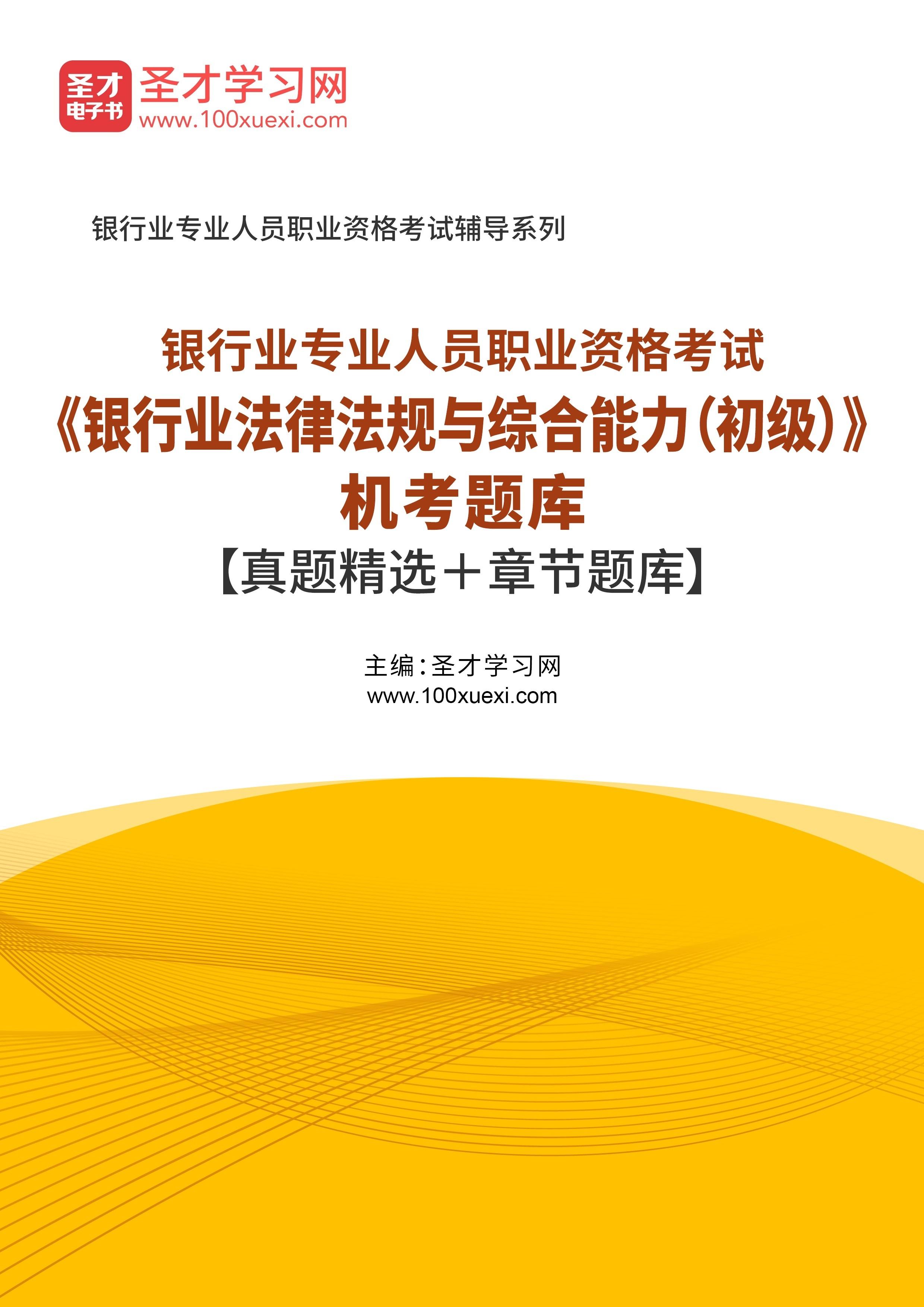 2021年上半年银行业专业人员职业资格考试《银行业法律法规与综合能力(初级)》机考题库【真题精选+章节题库】