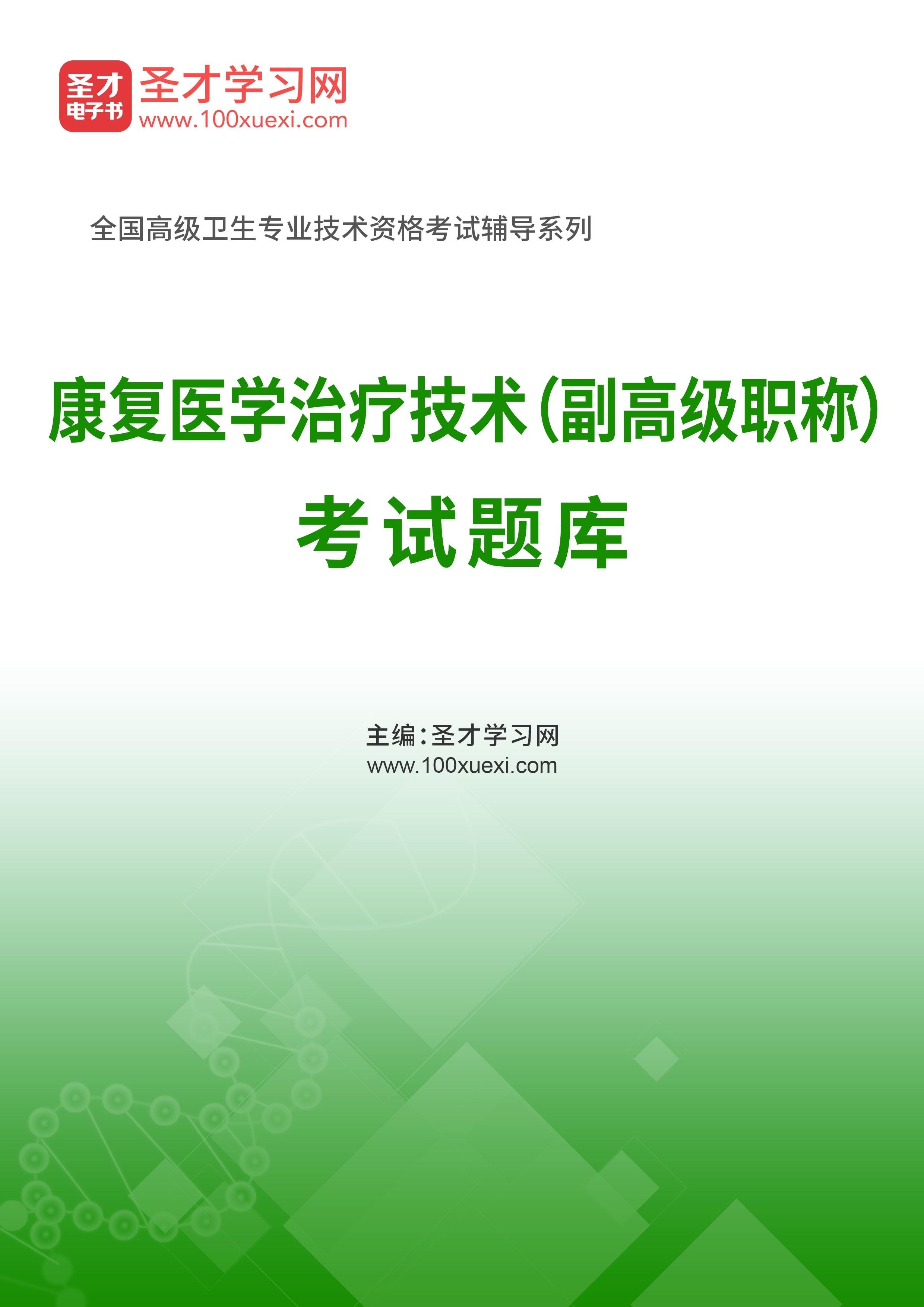 2021年康复医学治疗技术(副高级职称)考试题库