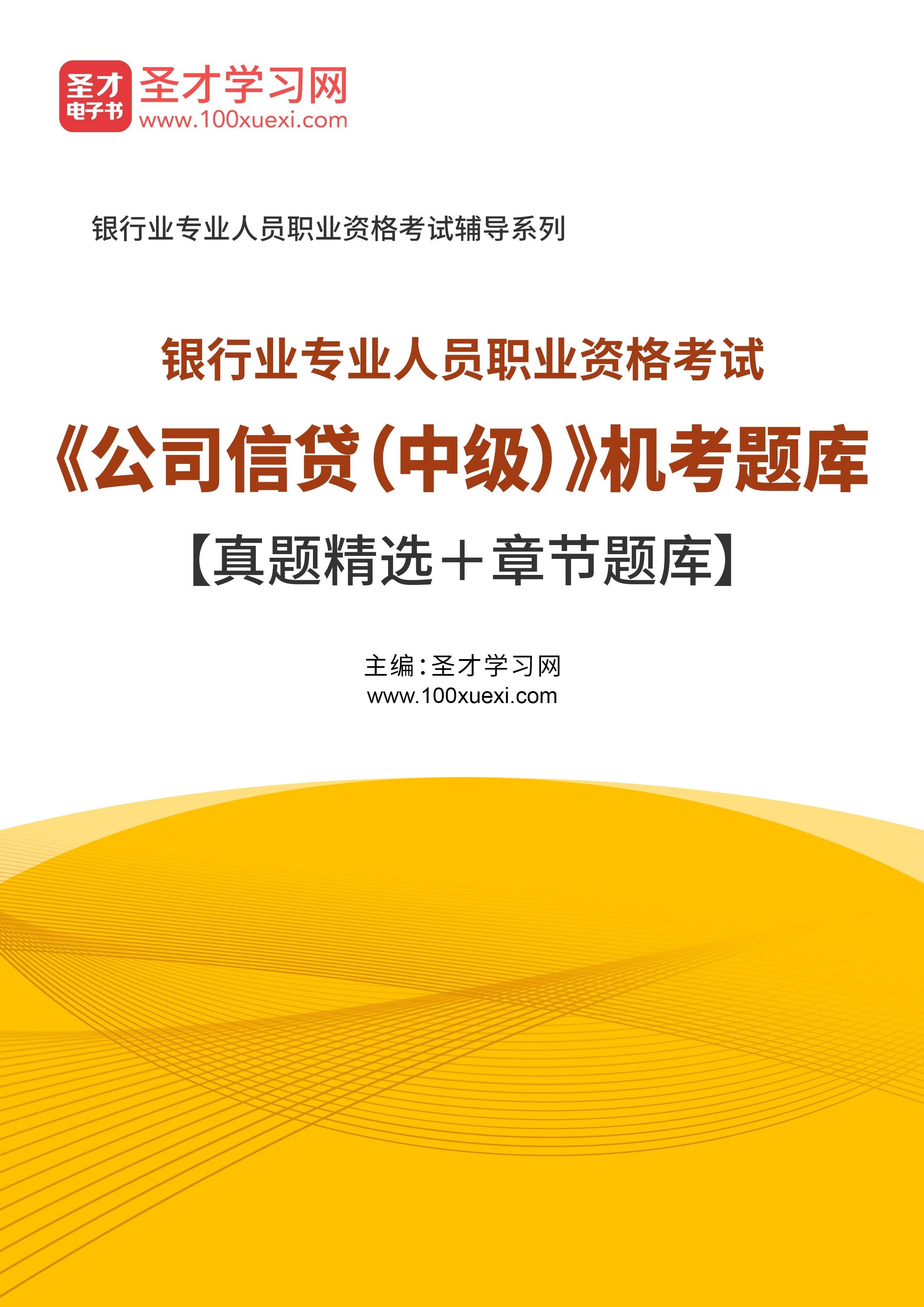 2021年上半年银行业专业人员职业资格考试《公司信贷(中级)》机考题库【真题精选+章节题库】