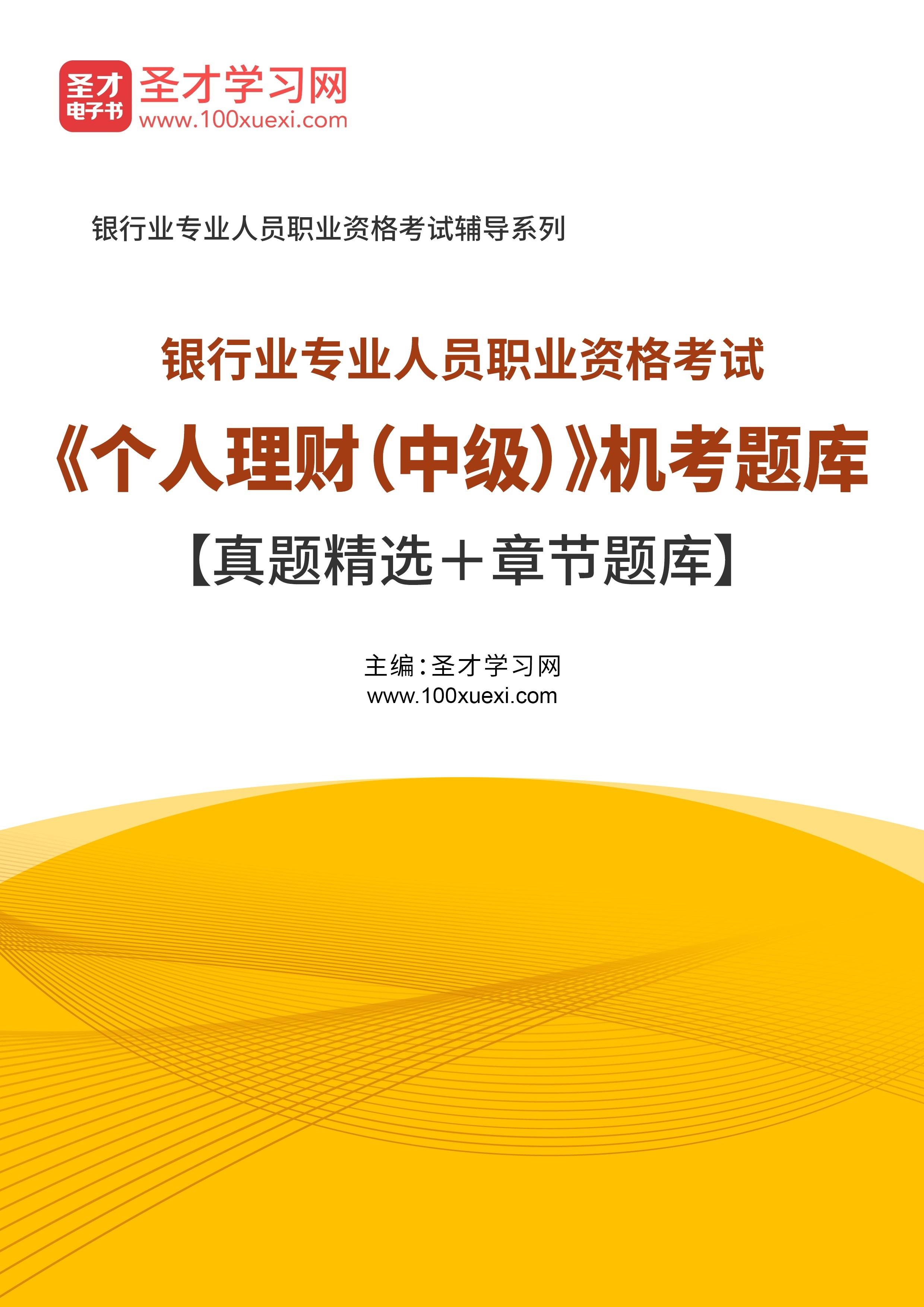 2021年上半年银行业专业人员职业资格考试《个人理财(中级)》机考题库【真题精选+章节题库】