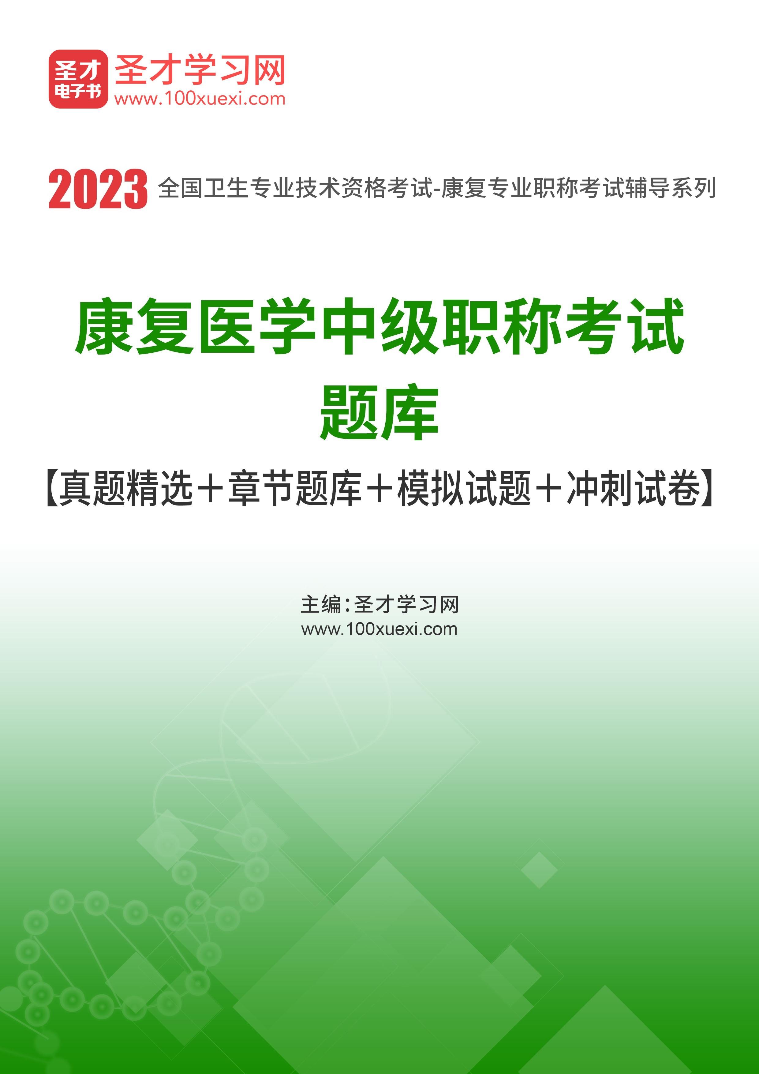 2022年康复医学中级职称考试题库【真题精选+章节题库+模拟试题+冲刺试卷】