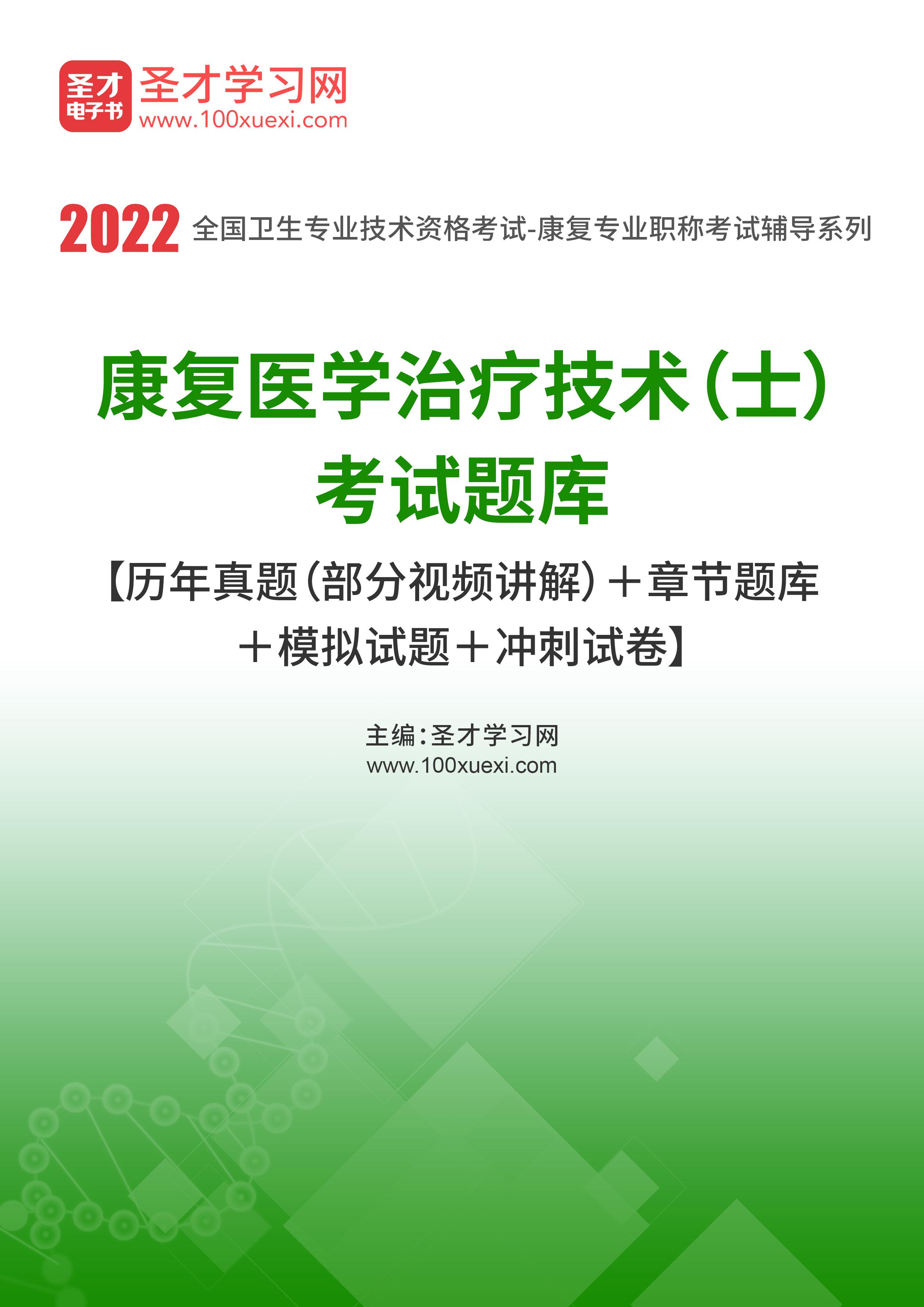 2022年康复医学治疗技术(士)考试题库【历年真题(部分视频讲解)+章节题库+模拟试题+冲刺试卷】