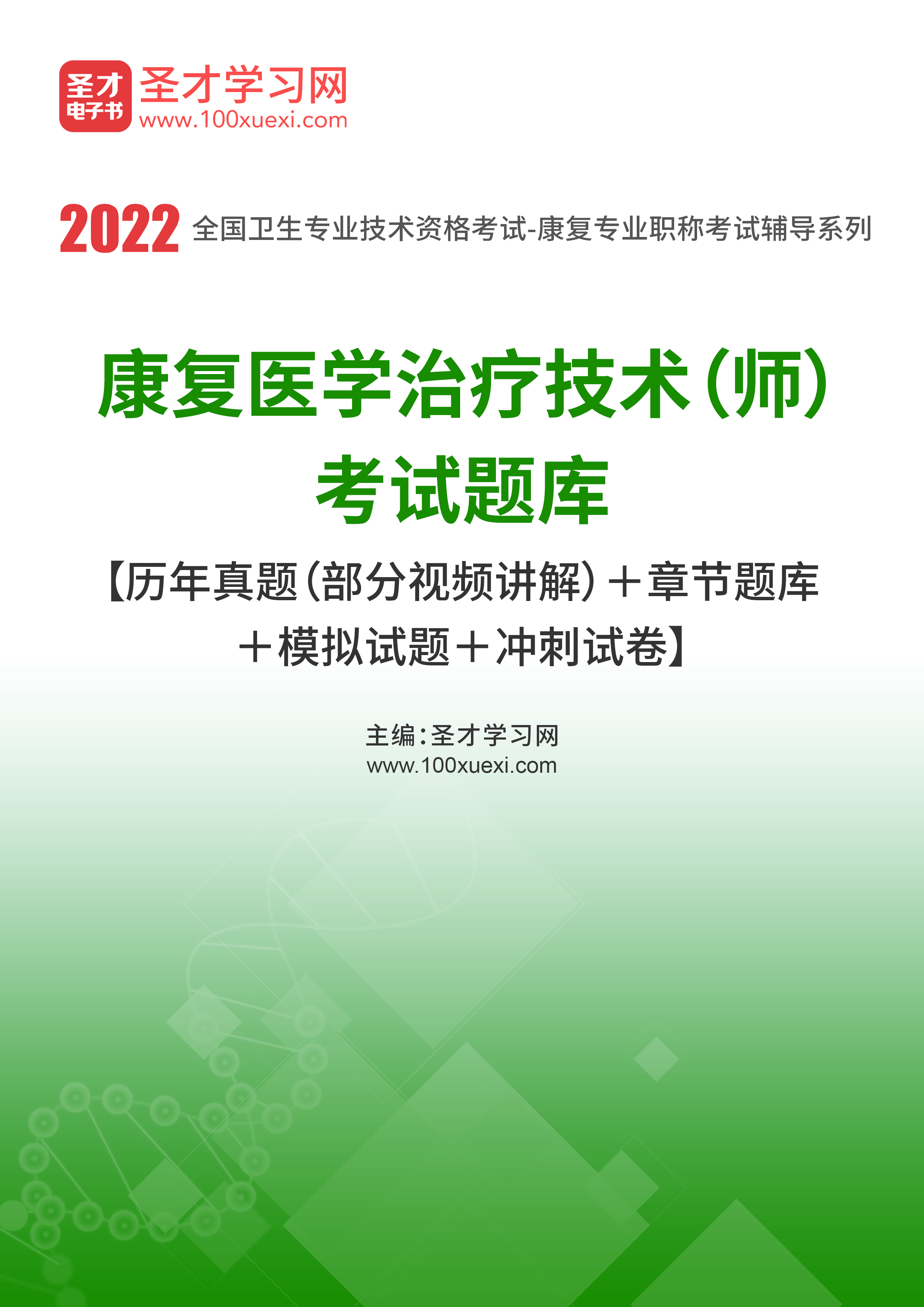2022年康复医学治疗技术(师)考试题库【历年真题(部分视频讲解)+章节题库+模拟试题+冲刺试卷】