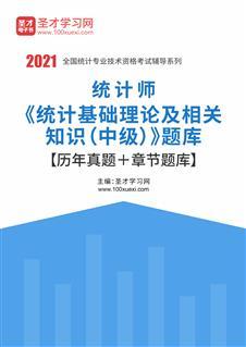 2021年统计师《统计基础理论及相关知识(中级)》题库【历年真题+章节题库】