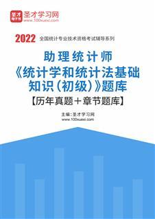 2021年助理统计师《统计学和统计法基础知识(初级)》题库【历年真题+章节题库】