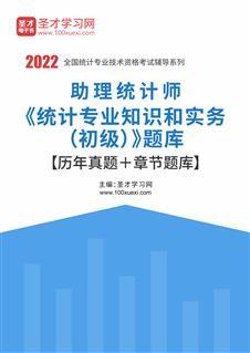 2021年助理统计师《统计专业知识和实务(初级)》题库【历年真题+章节题库】